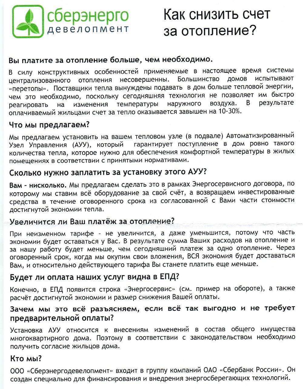 Жилищник района Текстильщики - Управляющие компании
